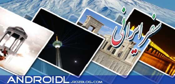 جاذبه های گردشگری ایران با iran travel